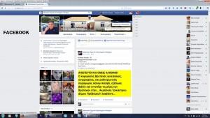 Dr Gouvas's Facebook page